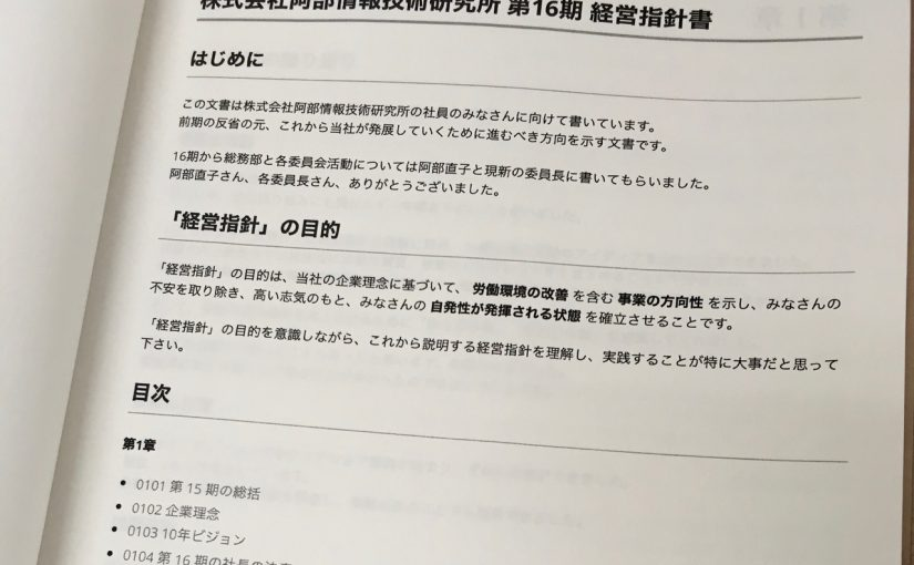 第16期経営指針発表会