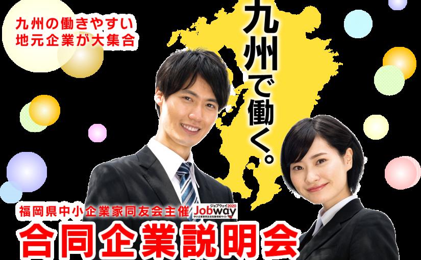 3/22 アクロス福岡合同企業説明会