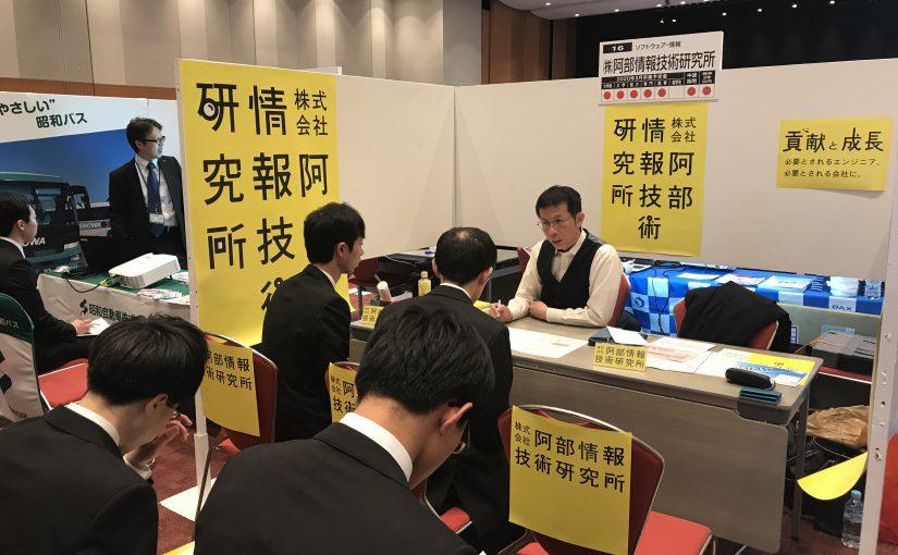 福岡国際会議場で合同説明会を開催しました